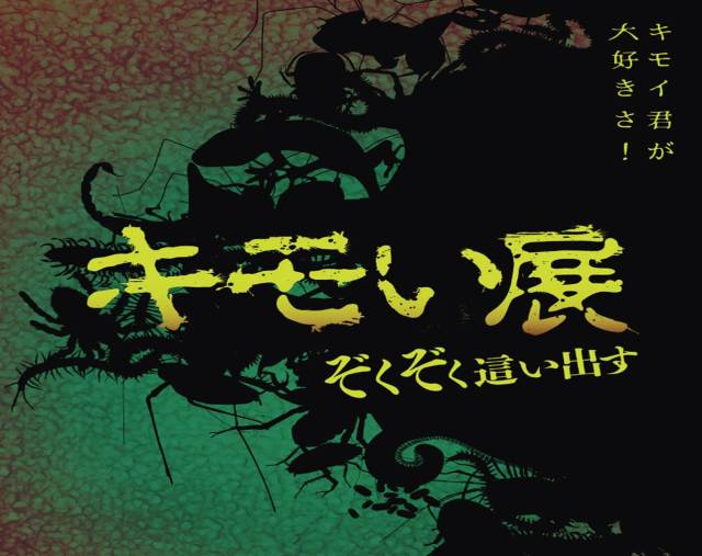 【閲覧注意】ヘビやカエルが苦手なら見ちゃダメ! 世界の気持ち悪い生き物を集めた「キモい展」が横浜で開催されるぞぉ~!!!