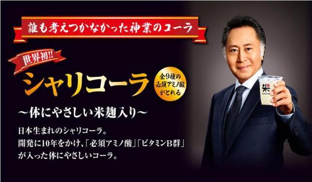 【本日発売】くら寿司がまたも超驚愕のメニューを発表! 「米から作ったコーラ」&「シャリをぶち込んだカレーパン」に驚きが止まらなぁぁあい!