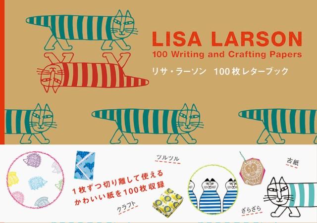 リサ・ラーソンのキャラクターたちが100枚のレターブックに! 便せん、ラッピング、インテリアに…使い方いろいろ♪