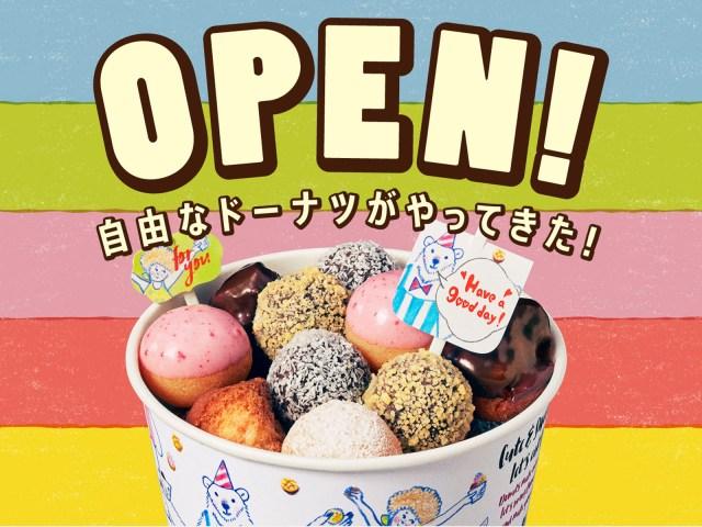 ミスドの新商品「ドーナツポップ」がTwitterで話題沸騰中だよ~!!! ひと口サイズのカラフルなドーナツを自由に詰め合わせ♪