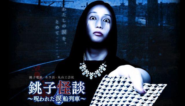 今日はオカルトの日! 銚子電鉄の「銚子怪談」がマジで怖そう / 走る電車の中がお化け屋敷になるとか…