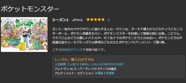 ポケモンGOをトライする前にぜひ! Amazonプライムで「ポケットモンスター」初期作品を一気に観ることができちゃうよ!