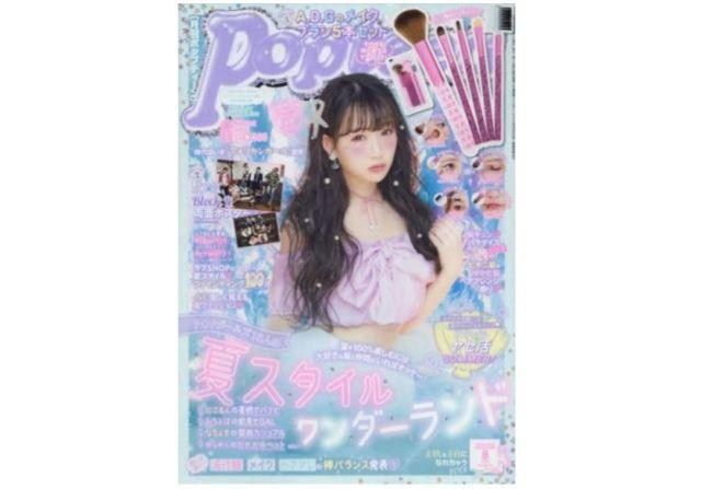 これじゃない! 雑誌『Popteen』が知らない間に清楚系になっていると話題に / Twitterの声「ほんまギャル雑誌無くなって辛い」