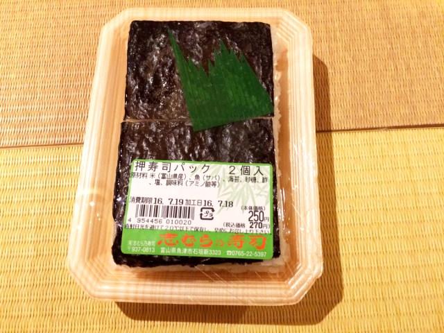 これって…寿司? 富山県のスーパーで見つけた「押寿司」に驚愕 / のり、酢飯、ときどきサバ…のシンプルさがイイね!