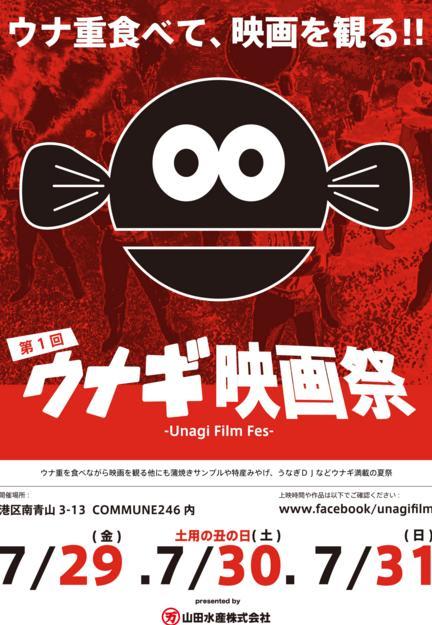 【入場無料】今週末は土用の丑の日、うなぎを食べながら映画観賞するイベント『ウナギ映画祭』が面白そう!