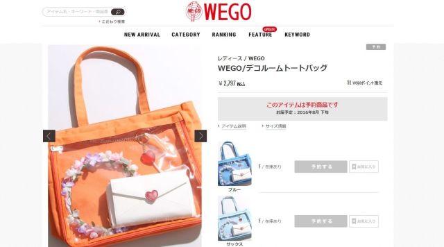 オタクがはかどる12色展開だよ♪ WEGOの新作バッグが「痛バッグ」にちょうどいいと話題に / Twitterの声「これや!!」