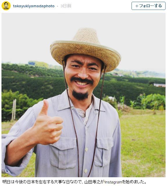 【待ってた】山田孝之さんがインスタグラム始めたってよ! すでにツッコミどころ満載なのです