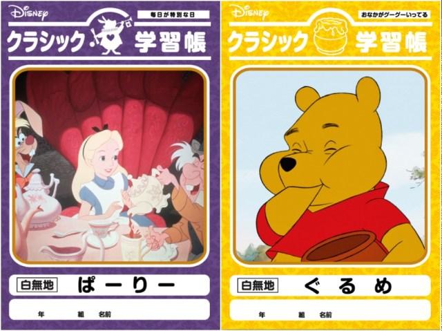 【ブッ飛ばし気味】ディズニーキャラのなつかしい学習帳…なのにボケネタ満載ですよっ / アリスは「ぱーりー」、プーさんは「ぐるめ」に使えるよ?
