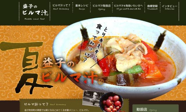 【超局地的ソウルフード】益子町田町の定番「ビルマ汁」って知ってる? 野菜たっぷり&スパイシーな味わいがクセになるんだって!