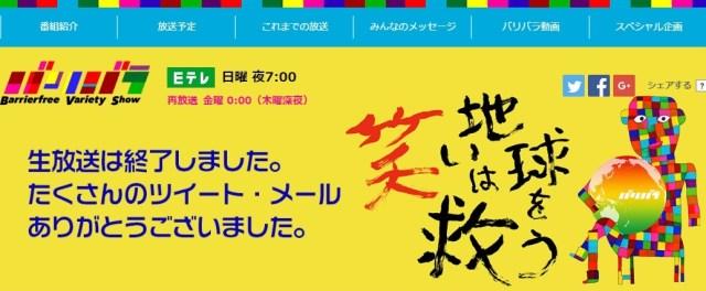 【感動ポルノにNO!】24時間テレビの裏で放送されてたEテレ「バリバラ」の攻めてる感がスゴい!! 再放送は9月2日だよ!
