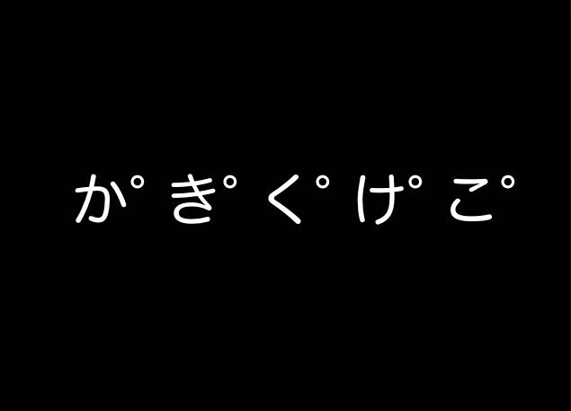 「か°き°く°け°こ°」←これ読める? 日本人の5人に1人しか発音できなくなってるらしい「鼻濁音」とは