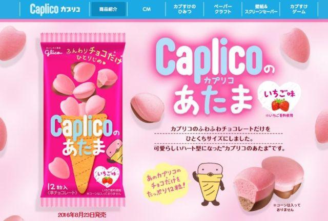 カプリコのふんわりチョコだけを楽しめる「カプリコのあたま」が話題です 「コーンが恋しくなる」「アポロに近い感じ」という声も