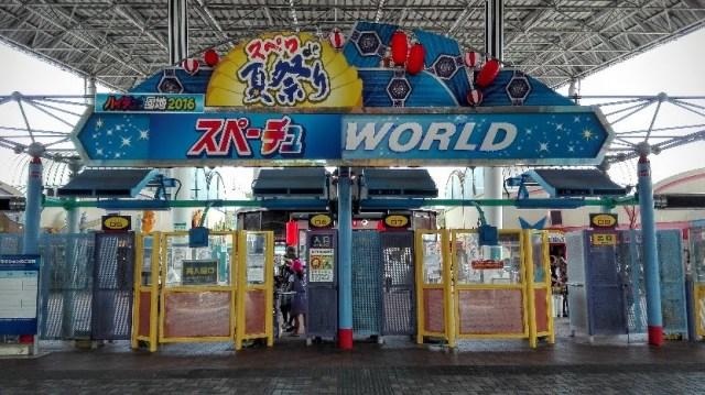 福岡県のスペースワールドが「スペーチュワールド」に? なぜかハイチュウとのコラボアトラクションを楽しめるんだって♪