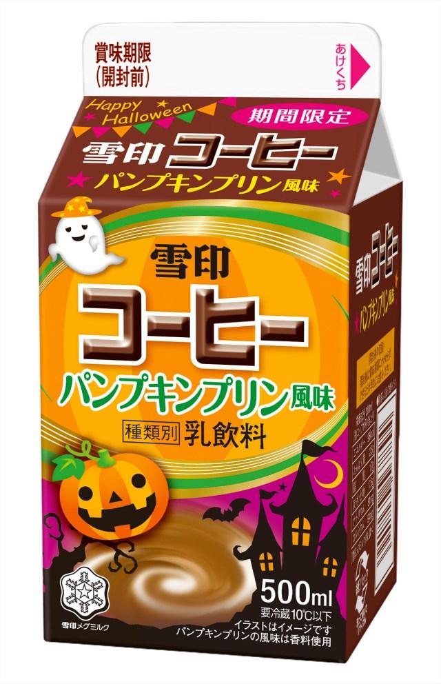 ハロウィンを意識した「雪印コーヒー」が摩訶不思議 / パンプキンプリン風味らしいけれど…どんな味なのかしら?