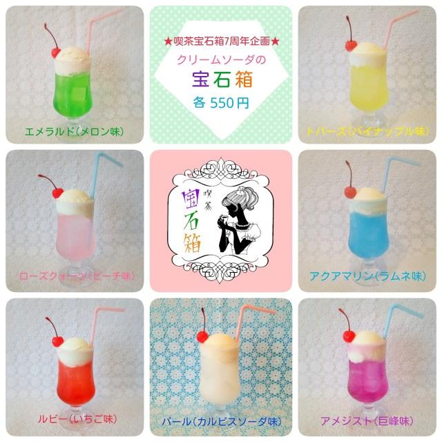 昭和レトロカフェの「7色の宝石をイメージしたクリームソーダ」が夢かわいい! 8月末までの予定だよっ / 東京・千歳烏山「喫茶 宝石箱」