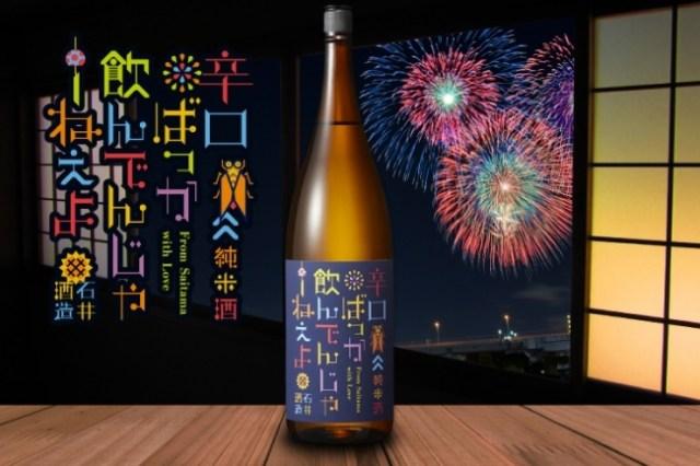 【辛口ばっか飲んでんじゃねぇよ 夏】「甘口だって旨い日本酒はある!!」 蔵元の思いがそのまま名前になっちゃいました