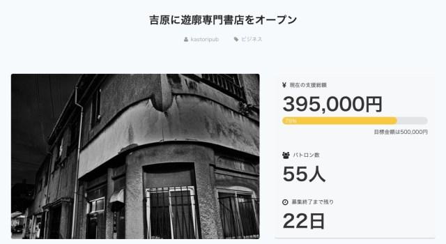 東京・吉原に遊郭専門書店「カストリ書房」がオープンします / 他ではお目にかかれないようなレアな書籍が見つかるかも!?