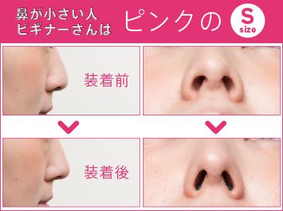 アジア人女性向けの「鼻プチ」が発売されたよ / マツエクやカラコンみたいな気軽さで鼻を高く見せられるんだって!!!