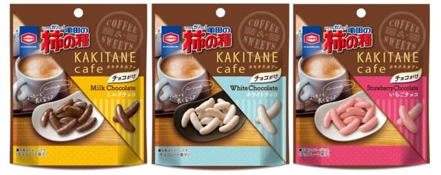 オトメ向けのチョコ柿の種「KAKITANE cafe」がすんごいウマそう!!! コーヒーのおともに合うんだって♪