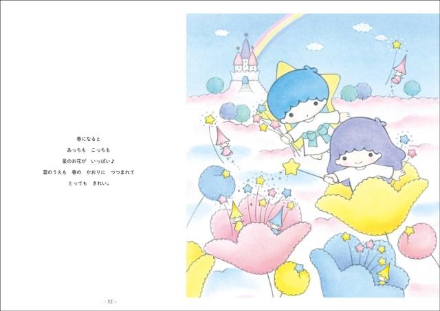 サンリオ人気キャラクター「キキララ」の手描き原画絵本が発売されたよ♪ 懐かしグッズ紹介にキュンです