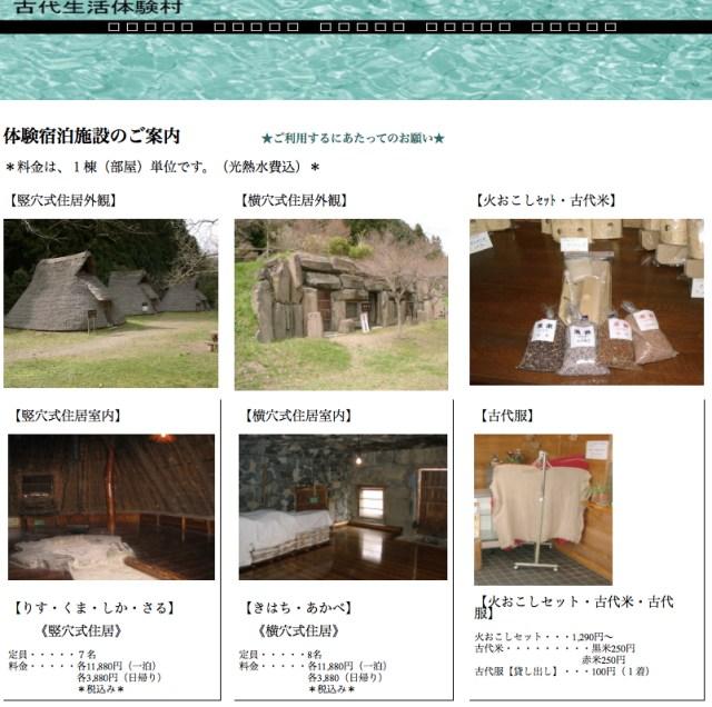 竪穴式住居って覚えてる? 栃木県の古代生活体験村で竪穴式と横穴式住居に宿泊できるんだって〜