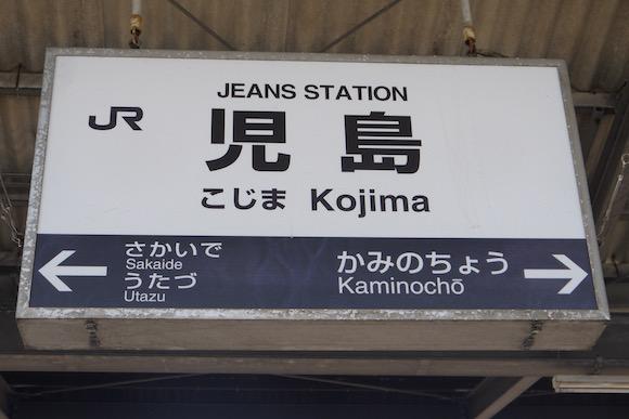駅のホームも街も、とことんデニム推し! 岡山・児島は国産デニムへの熱い気持ちが伝わる場所でした