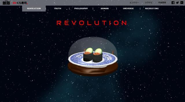 「くら寿司」のリクルートサイトがシュールすぎ! 無限に広がるネットの宇宙で寿司が回っております