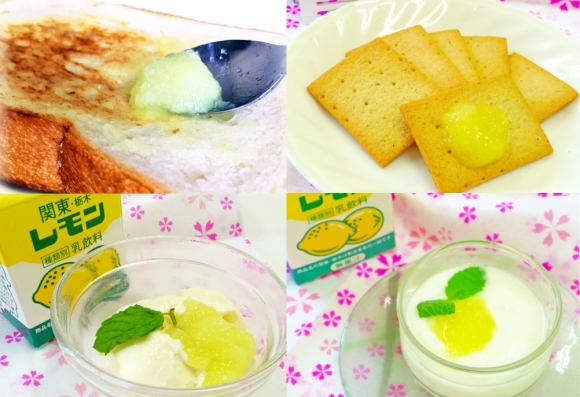 レモン牛乳スプレッド