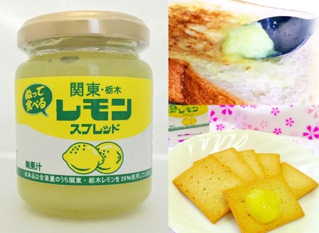 「レモン牛乳」をパンに塗って食べられる!? 栃木のご当地ドリンクが瓶入りのスプレッドになったよぉ~!!!