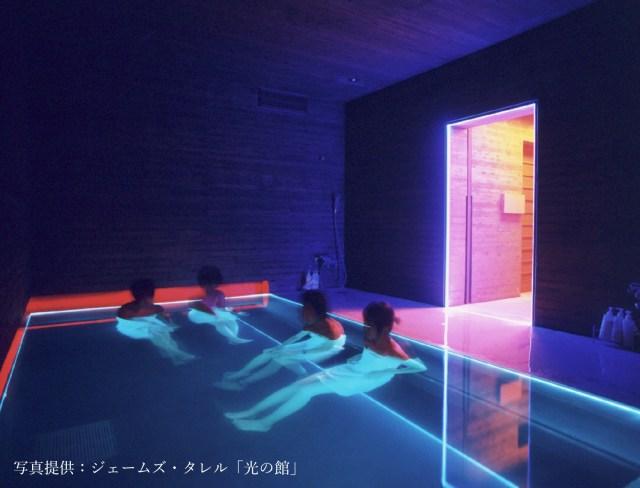 自分の体がふわっと光り輝くお風呂にも入れるよ♪ 光を操るジェームズ・タレルの現代アート作品「光の館」に宿泊してきました