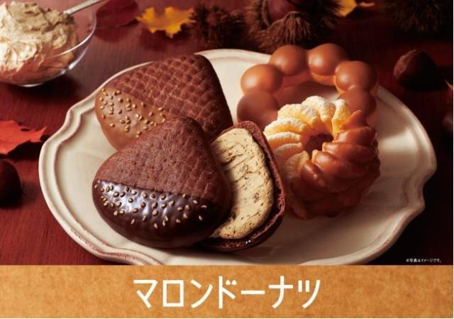 ミスドに栗をフィーチャーした「マロンドーナツ」シリーズ4種が新登場! ひと足早い秋の味を楽しもう