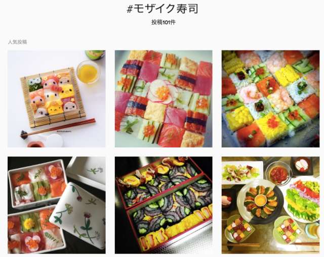 目にも鮮やか&おもてなしにピッタリな『モザイク寿司』が国内外で話題です 「パッチワークのよう」との声も
