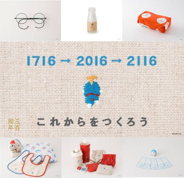 奈良の老舗・中川政七商店が作ったのび太くんのメガネやしずかちゃんのバスソルトなどユニークです♪ もちろんドラえもんとのコラボだよっ