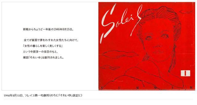 【必読】中原淳一さんの雑誌「それいゆ」創刊号がウェブで限定公開中 / 戦後女性の暮らしを明るく彩った雑誌です