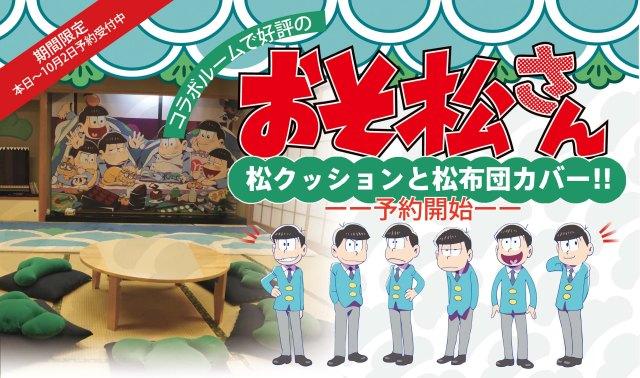 『おそ松さん』コラボホテルの松クッション&松布団カバーが手に入ります / 自宅が松野家に近づいちゃうよ