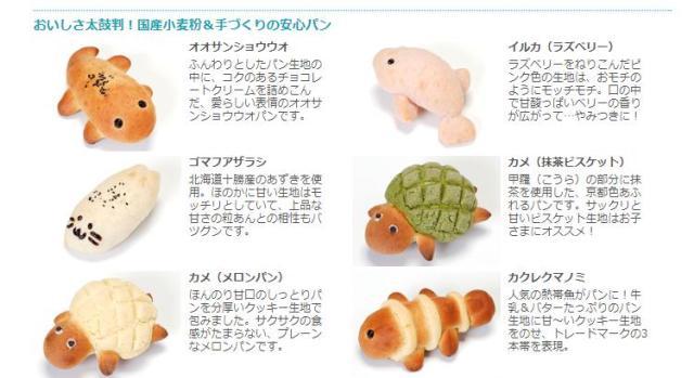 京都水族館カフェの「すいぞくパン」が悶絶キュートだよ 「かわいすぎて食べるのためらうレベル」という声も