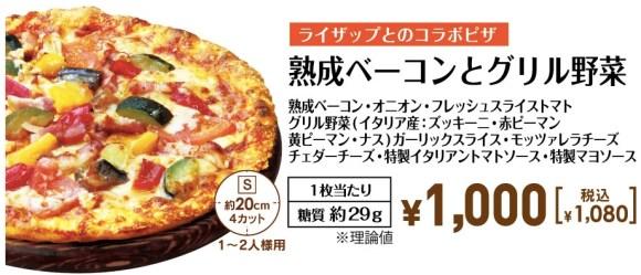 ピザハット 熟成ベーコンとグリル野菜