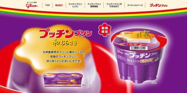 ええっマジで紫色なの!? 新発売「プッチンプリン」の紫芋味が話題です 「プリンでこの色!」「お味の方は…」という声
