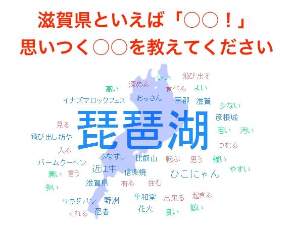 【やっぱり速報】 滋賀県民の好きなもの「琵琶湖」 嫌いなもの「琵琶湖」 滋賀県といえば「琵琶湖」 地元民にアンケートした結果です