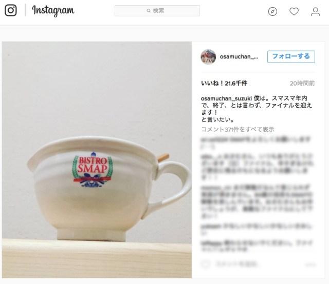 「終了ではなくファイナル」スマスマの放送作家、鈴木おさむさんが短くも深いコメントを発表