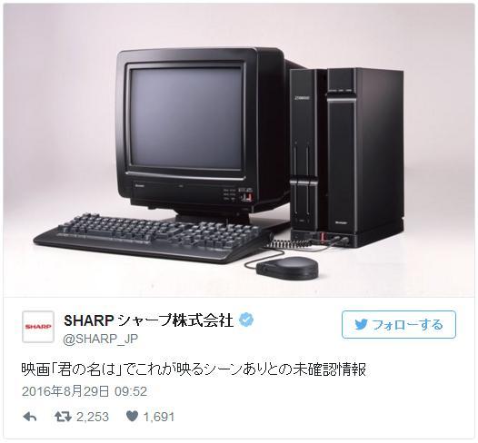 映画『君の名は。』新海誠監督とシャープさんのマニアックなやり取りが話題 / 懐かしのPC「X68000」が作品に登場してるんだって!