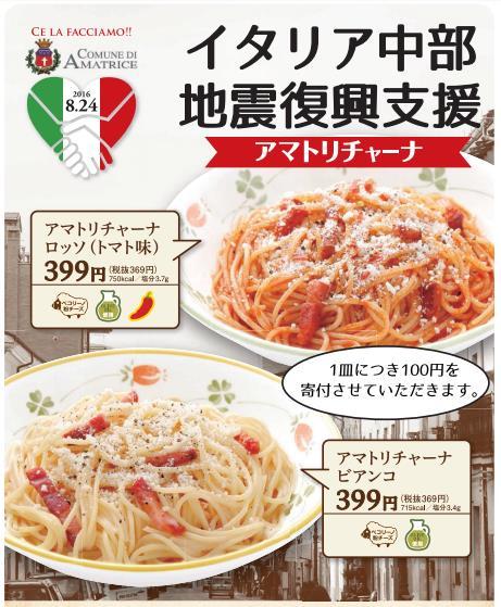 【みんなで食べよ!】サイゼリヤからイタリア地震のチャリティパスタ 価格の一部が被災地へ寄付されます