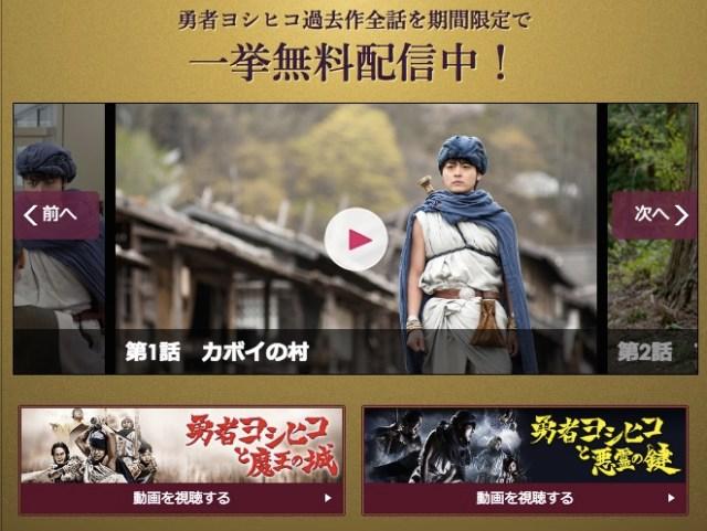 【期間限定】ドラマ『勇者ヨシヒコ』の過去作品がYouTubeとテレビ東京公式サイトで無料配信中だよ!! 秘蔵メイキング映像もあるよ♪