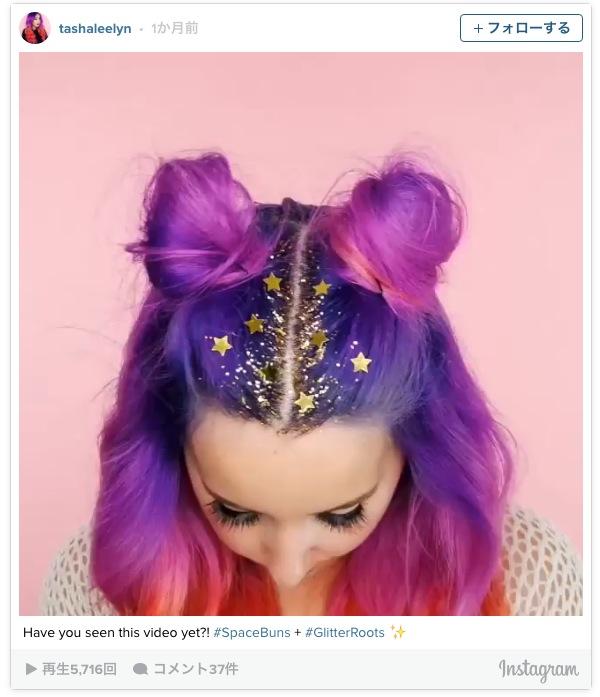 キラキラのラメで髪の毛をデコっちゃう「グリッターヘア」が海外でキてるんだって! Instagramをさっそくチェックしてみたよ♪