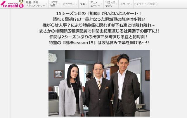 ドラマ『相棒season15』メインキャストの共通点 / 水谷豊に反町隆史、仲間由紀恵…熱血教師感がスゴイっ