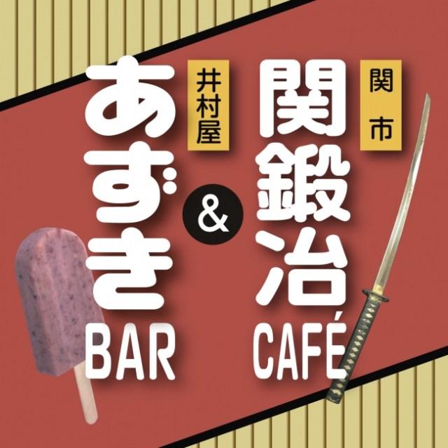 """""""固い""""絆で結ばれた「あずきバー」と""""日本一の刃物のまち"""" のコラボカフェがオープン/ 独特すぎる限定メニューに注目"""