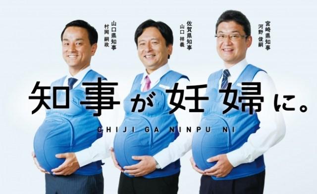 妊婦さんの辛さを九州&山口県の知事が体験! 7.3kgの妊婦ジャケットを着用したまま仕事と家事を行ってみた結果…?