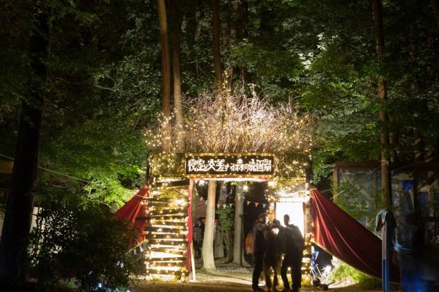 秋の夜長は森の中で映画を観よう! 日本初の野外映画フェス「夜空と交差する森の映画祭」が今年も開催です