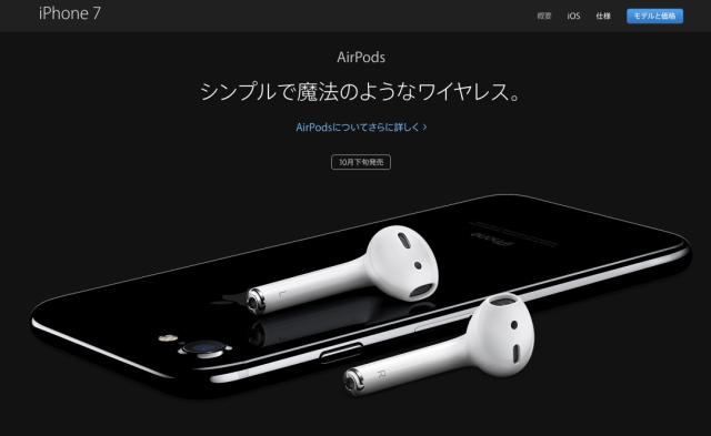 Appleの「AirPods」があのキャラクターに似てる? なんとなく「もののけ姫」のコダマみたいだとTwitterで話題です