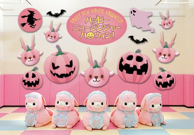 岩下の新生姜ミュージアムでピンクの仮装で楽しむハロウィンイベント開催中だよ
